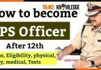 How to Become an IPS Officer After 12th